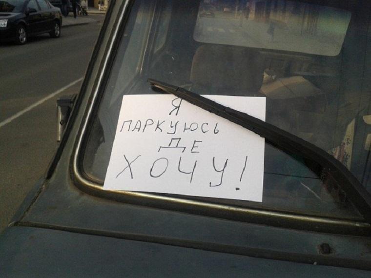 «Автохам» нарушил правила парковки и «передал привет» полицейским 1