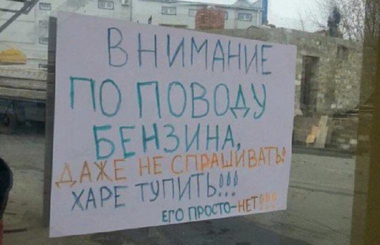 В ДНР нечем заправлять автомобили 2