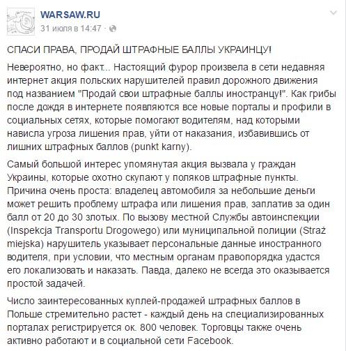 Украинцы придумали, как «заработать» на польских водителях 1