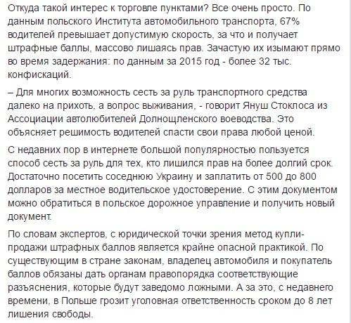 Украинцы придумали, как «заработать» на польских водителях 2