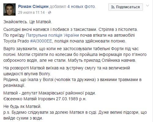 «Погоня, алкоголь, стрельба»: украинские дороги «кишат» нарушителями 2