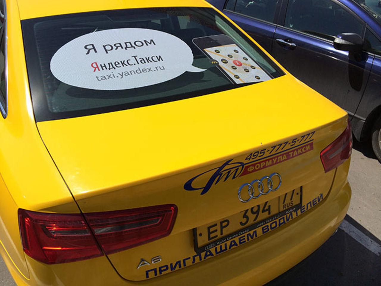 Яндекс.такси может появиться в Украине 2