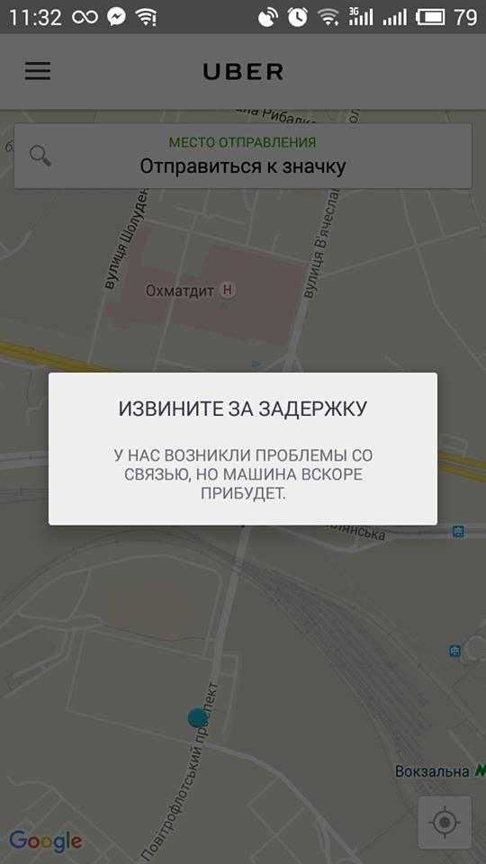 Вызвал Uber - приехал Lanos: реакции украинцев на старт работы сервиса 2