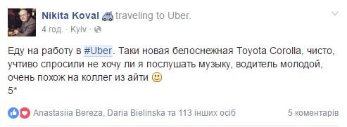 Вызвать такси Uber удается лишь избранным 2