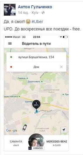 Вызвать такси Uber удается лишь избранным 3