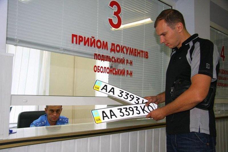 Регистрацией авто вместо МРЭО займутся сервисные центры МВД 1