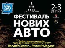 Компания Renault представит в Украине свои новинки 1