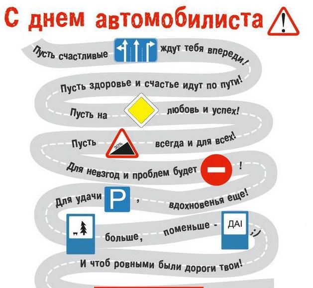 Сегодня в Украине отмечается День автомобилиста 1