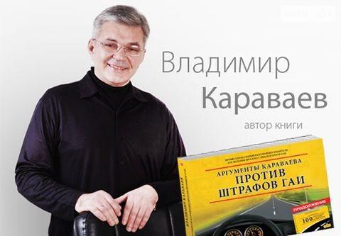 В.Караваев: «автофиксация не заработает никогда» 1