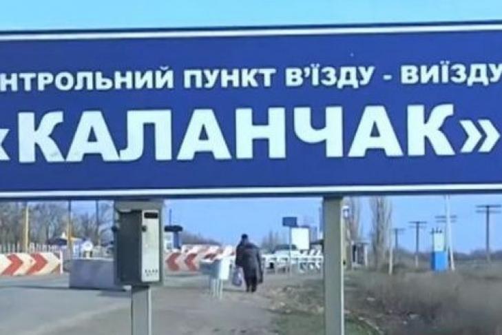 Украина приостановила пропуск автотранспорта в Крым 1