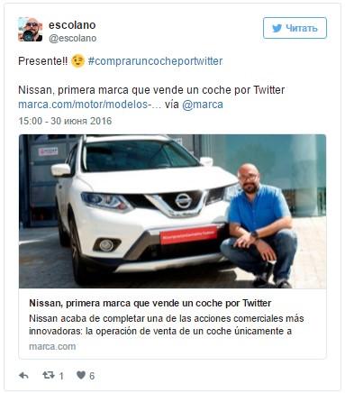 Впервые в истории автомобиль продали через «Twitter» 1