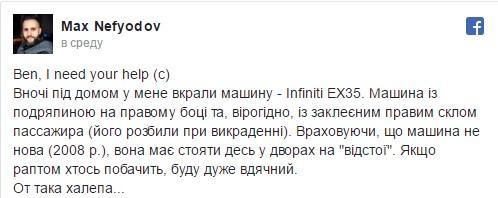 В Украине автоворы предпочитают машины VIP-персон 1