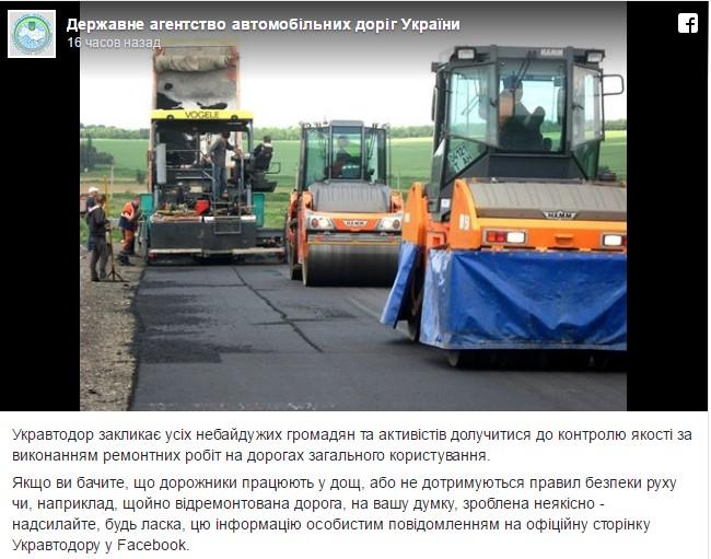 «Укравтодор» просит сообщать о ремонте дорог во время дождя 2