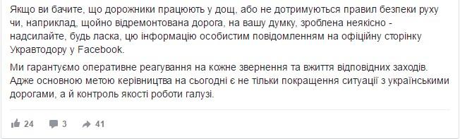 «Укравтодор» просит сообщать о ремонте дорог во время дождя 3