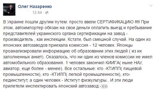 «Сертификация или как в Украине борются с автоимпортом»: мнение главы ВААИД 2