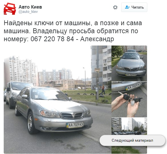 В Киеве найдено «бесхозное» авто и ключи от него 1