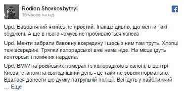 Что стало с BMW, ехавшим по Украине с «георгиевской лентой» и номерами РФ 1
