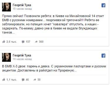 Что стало с BMW, ехавшим по Украине с «георгиевской лентой» и номерами РФ 3