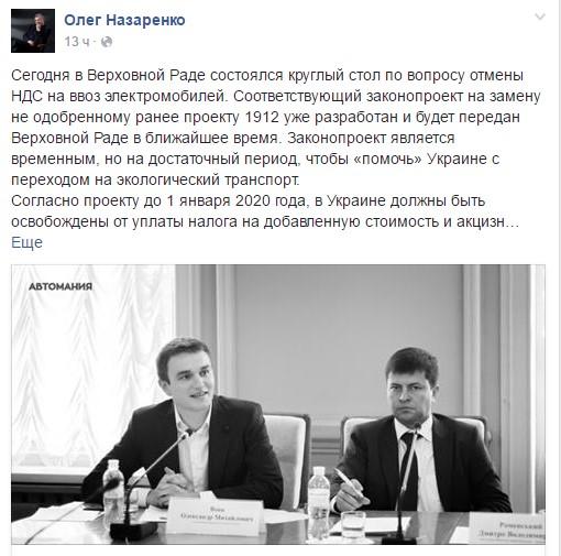 Электромобили в Украине могут существенно подешеветь 1