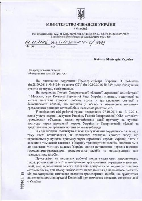 Владельцы ТС на иностранных номерах «добились своего» 4