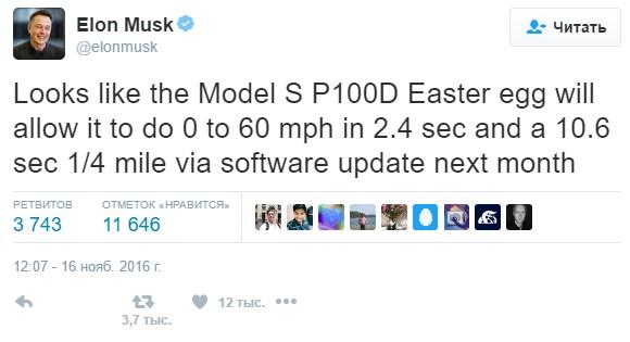Tesla сделает Model S «похожим» на LaFerrari 1