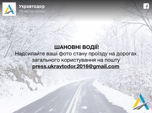 Укравтодор просит водителей присылать фотографии 1