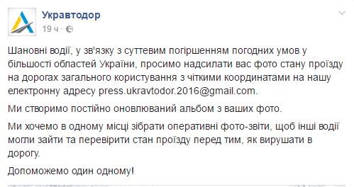 Укравтодор просит водителей присылать фотографии 2