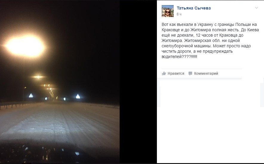 Укравтодор просит водителей присылать фотографии 4