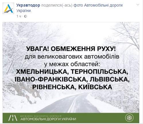 Укравтодор просит водителей присылать фотографии 3