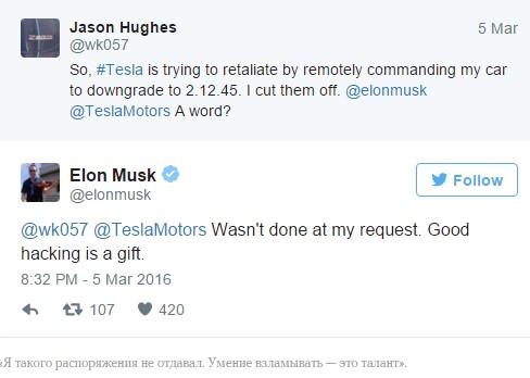 Хакер «взломал машину» Tesla, и удостоился похвалы от Илона Маска 3