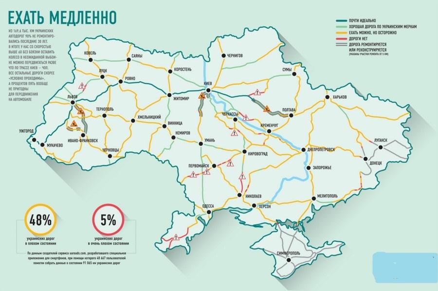 Первая в Украине карта дорожного покрытия для автомобилистов 1