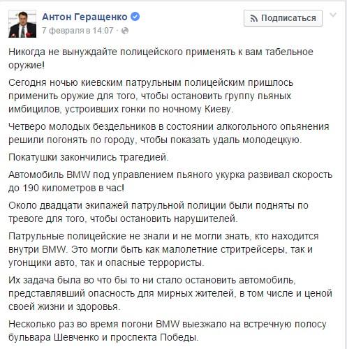 «Дорожный контроль» заплатит 5 тыс. грн тому, кто докажет, «киевский БМВ» ехал на скорости 190 км/ч 2
