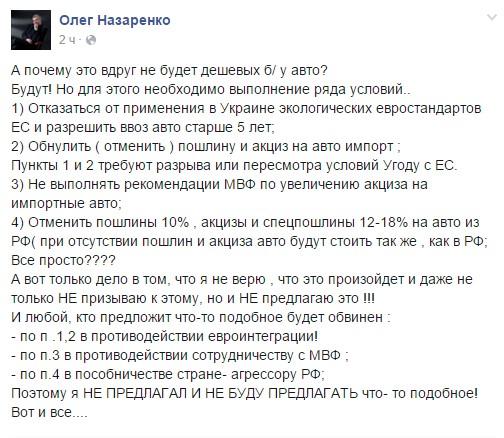 Будут ли в Украине «дешевые б/у авто» - мнение руководителя ВААИД 1