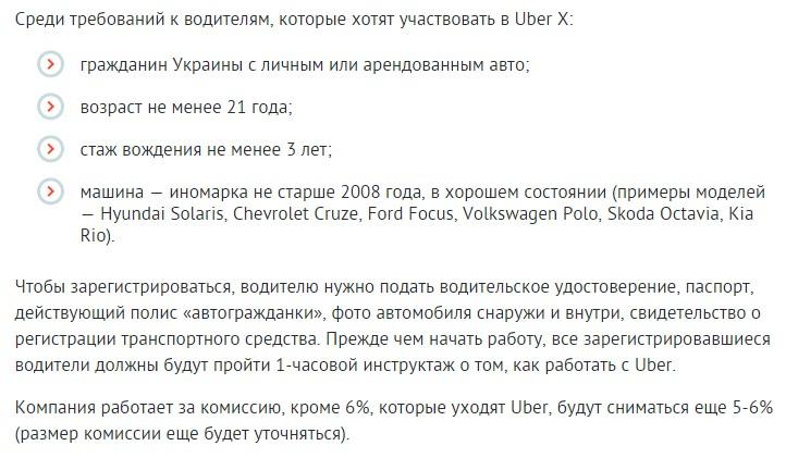 Украинских автовладельцев приглашают на работу в «сервис Uber» 2