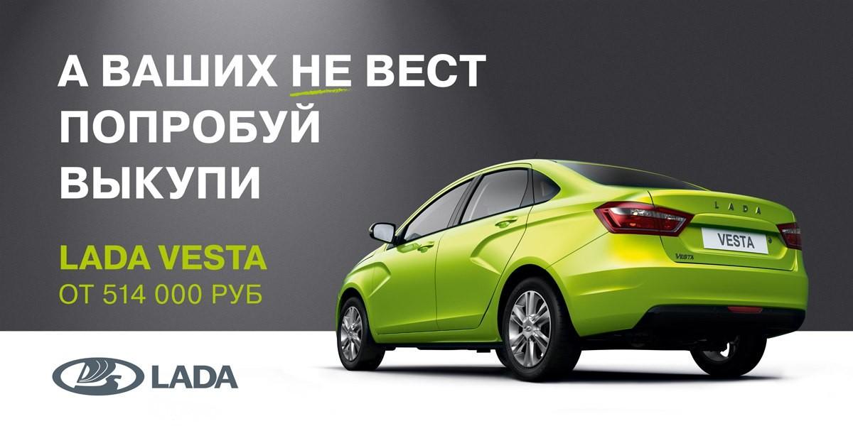 В «рекламную войну» Lada и Hyundai подключилась компания Ford 4