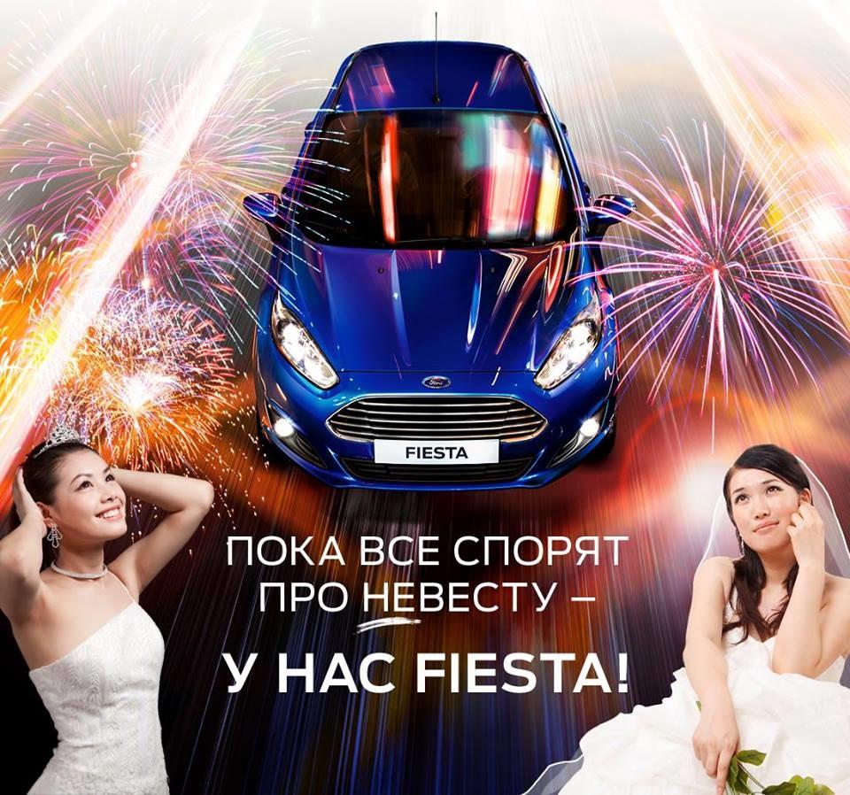 В «рекламную войну» Lada и Hyundai подключилась компания Ford 3