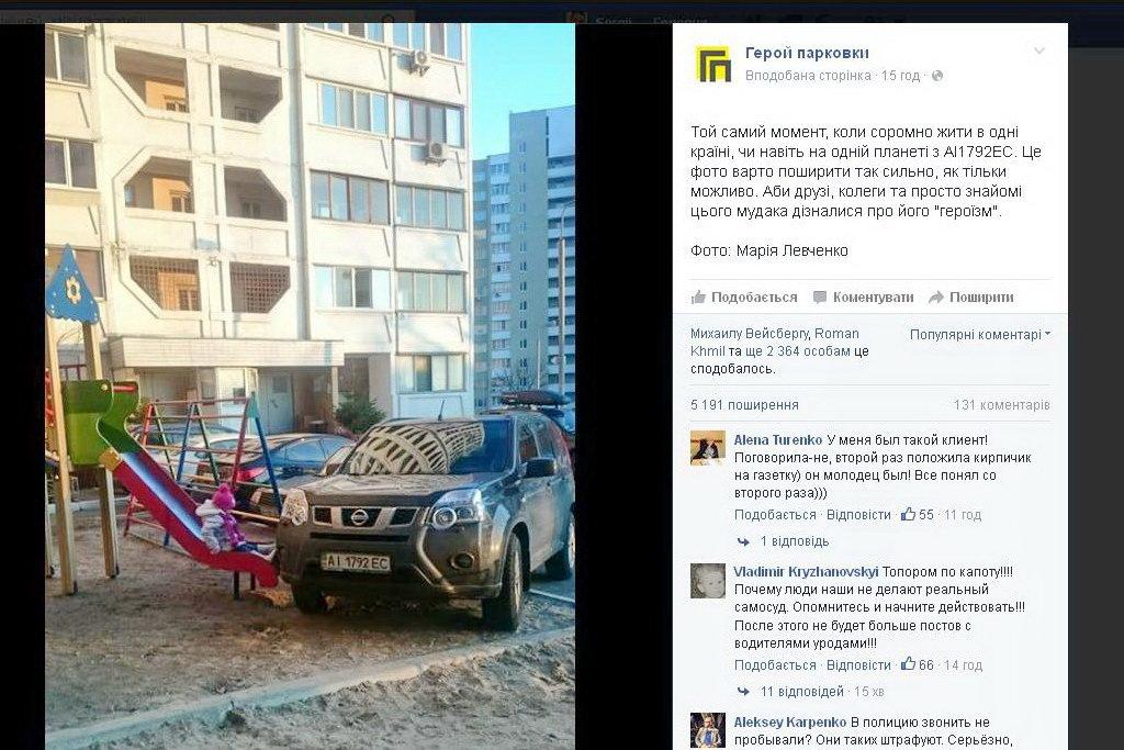Как не стать «героем парковки»: фото, возмутившие общественность 1