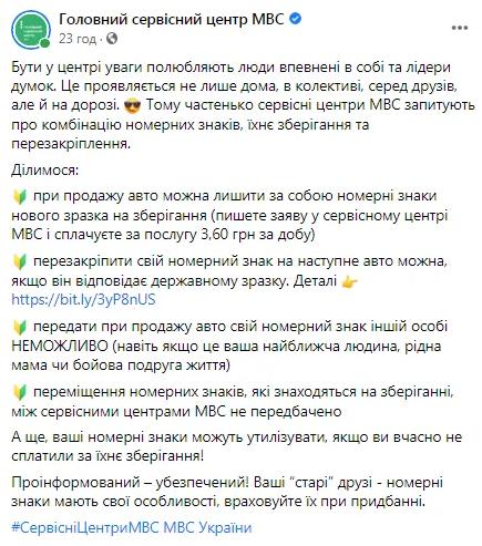 Как закрепить за собой автомобильный номерной знак в Украине 1