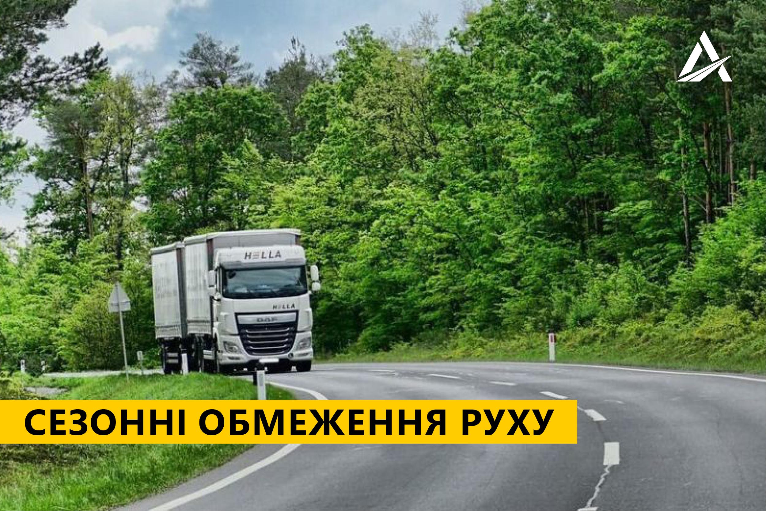 В Украине вступают в действие ограничения для грузовиков 1