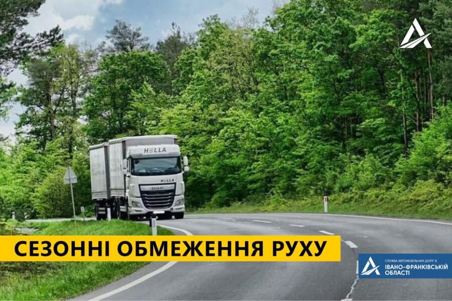 В Украине вступают в силу ежегодные «летние» ограничения 1