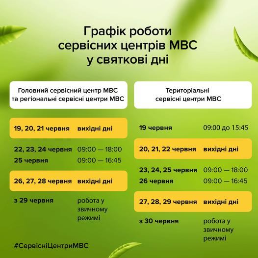 Как будут работать сервисные центры МВД в июне во время праздников 1