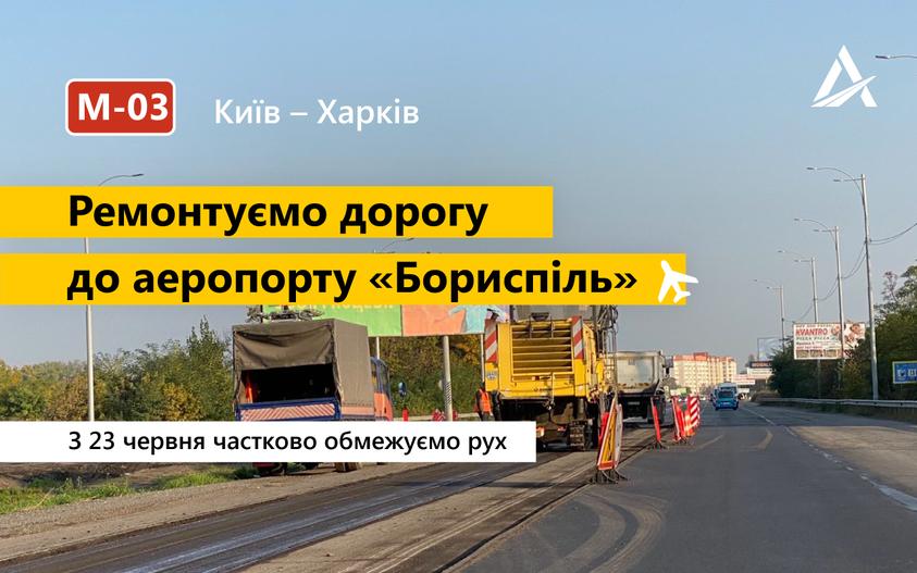 В столице ожидается очередной транспортный коллапс: движение по дороге из Киева в Борисполь ограничивают на 2 месяца 1