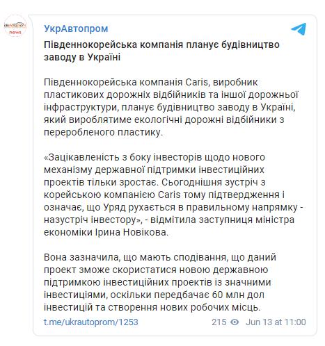 В Украине планируют наладить производство пластиковых дорожных отбойников 1