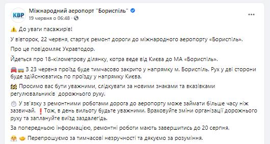 В столице ожидается очередной транспортный коллапс: движение по дороге из Киева в Борисполь ограничивают на 2 месяца 3