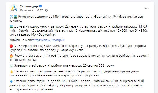 В столице ожидается очередной транспортный коллапс: движение по дороге из Киева в Борисполь ограничивают на 2 месяца 2
