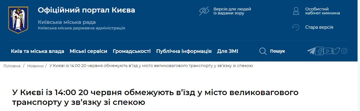 В Киеве ограничили движение большегрузного транспорта 1
