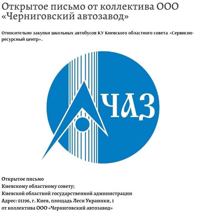 Черниговский автозавод находится под угрозой остановки производства 1