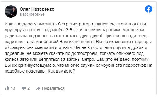 Бросаются под колеса: в Украине набирает обороты новая автоподстава 1