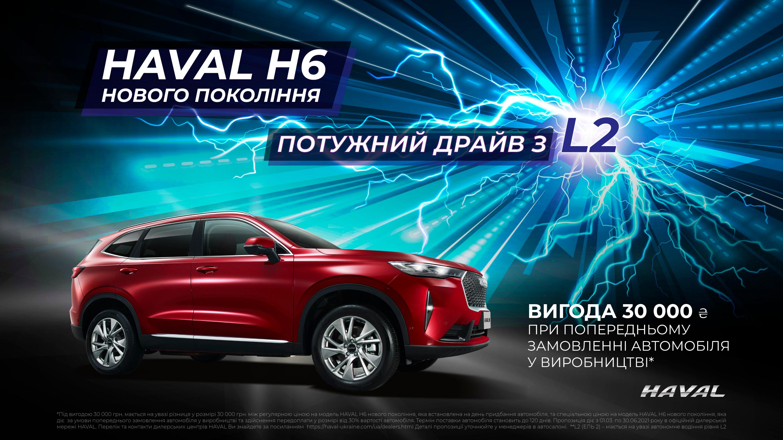 В Украине стартуют продажи кроссовера HAVAL H6 1