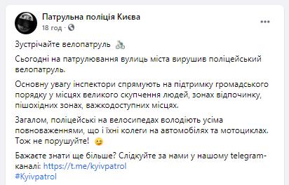 Полиция Киева пересела на велосипеды 1
